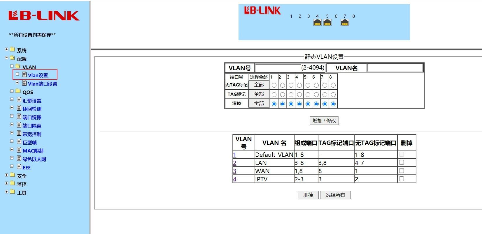 VLAN设置.jpg
